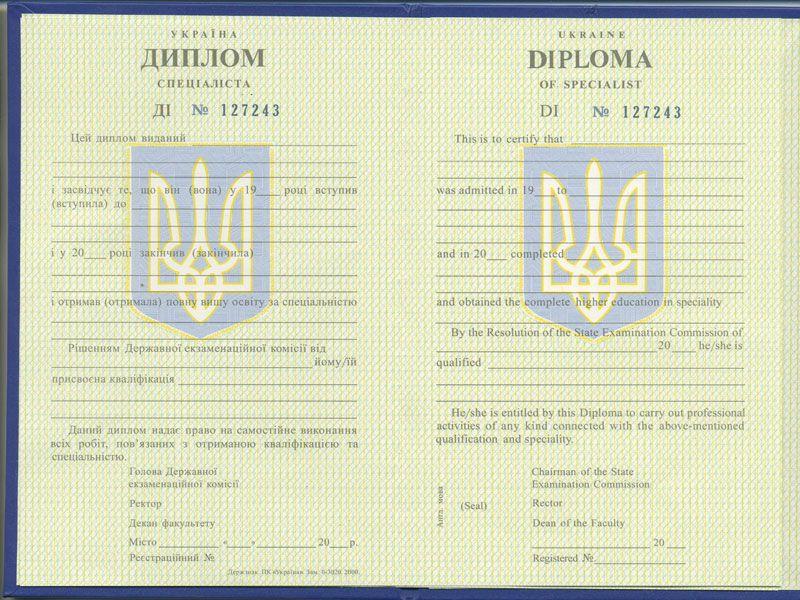 Диплом для иностранцев